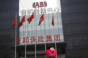 RN237 IND SR Anbang beijing HQ